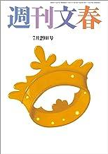 週刊文春 2021年7月29日号[雑誌]