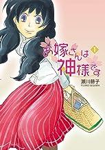 表紙: お嫁さんは神様です。 1巻 | 瀬川藤子