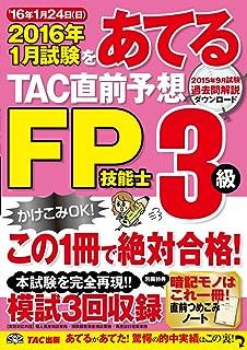 2016年1月試験をあてる TAC直前予想 FP技能士3級