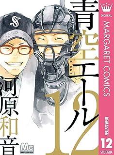青空エール リマスター版 12 (マーガレットコミックスDIGITAL)