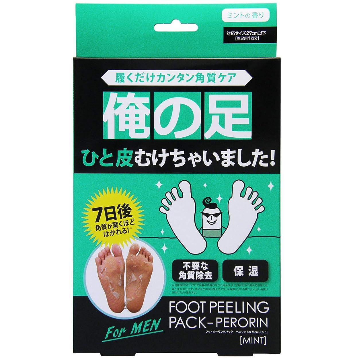 スキャンダラス非公式物理的にフットピーリングパック ペロリン メンズ 1回分 ミントの香り