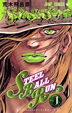 Steel Ball Run [Japanese Edition] Vol.1