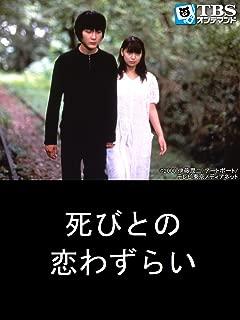 映画「死びとの恋わずらい」【TBSオンデマンド】