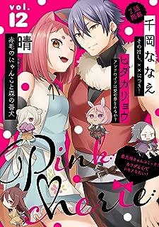Pinkcherie vol.12【雑誌限定漫画付き】