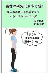 姿勢の研究 立ち方編: 達人の姿勢・自然体で立つバランストレーニング 健康法の極意 Kindle版