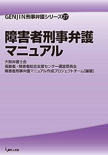 障害者刑事弁護マニュアル (GENJIN刑事弁護シリーズ)