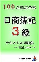 100点満点合格 日商簿記3級テキスト&問題集(若葉color)