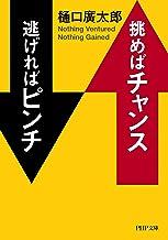 表紙: 挑めばチャンス 逃げればピンチ (PHP文庫) | 樋口 廣太郎