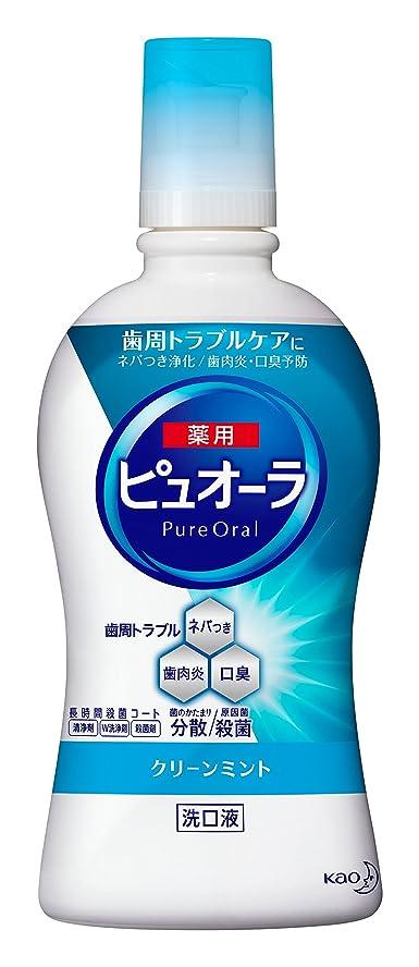 ライター憲法約設定薬用ピュオーラ 洗口液 クリーンミント 420ml