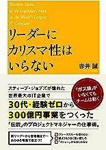 表紙: リーダーにカリスマ性はいらない (中経出版) | 赤井 誠