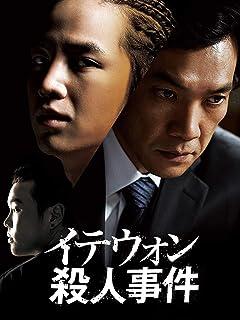 イテウォン殺人事件(字幕版)