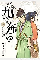 新九郎、奔る!(6) (ビッグコミックス) Kindle版
