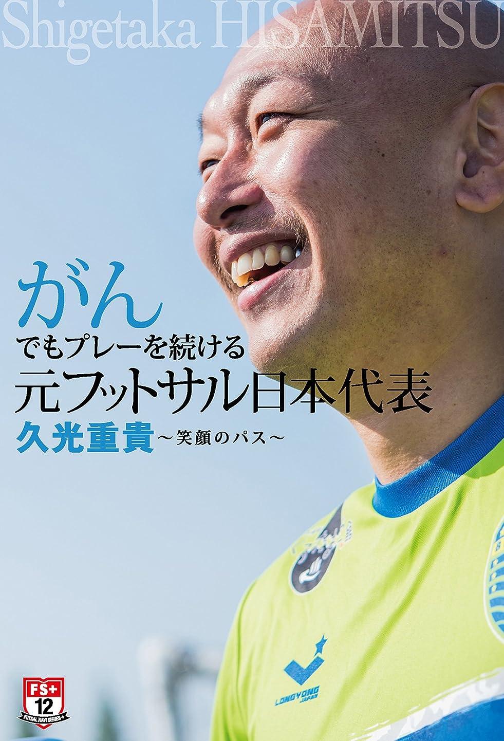 思い出させるずるいモニターがんでもプレーを続ける元フットサル日本代表 久光重貴 ~笑顔のパス~