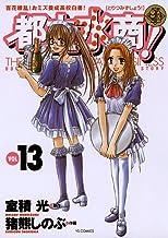 都立水商!(13) (ヤングサンデーコミックス)