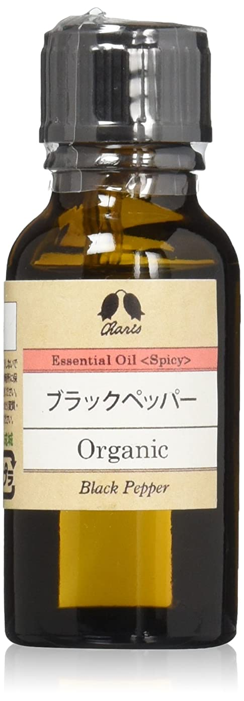 ベンチ検査好みブラックペッパー Organic 20ml
