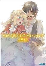 表紙: やがて恋するヴィヴィ・レイン 7 (ガガガ文庫) | 犬村小六