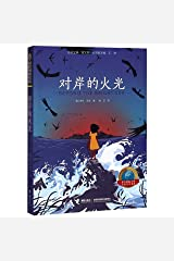 Beyond the Bright Sea (Chinese Edition) Paperback