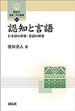 表紙: 認知と言語―日本語の世界・英語の世界― (開拓社 言語・文化選書) | 濱田 英人