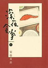 表紙: 深夜食堂(8) (ビッグコミックススペシャル) | 安倍夜郎