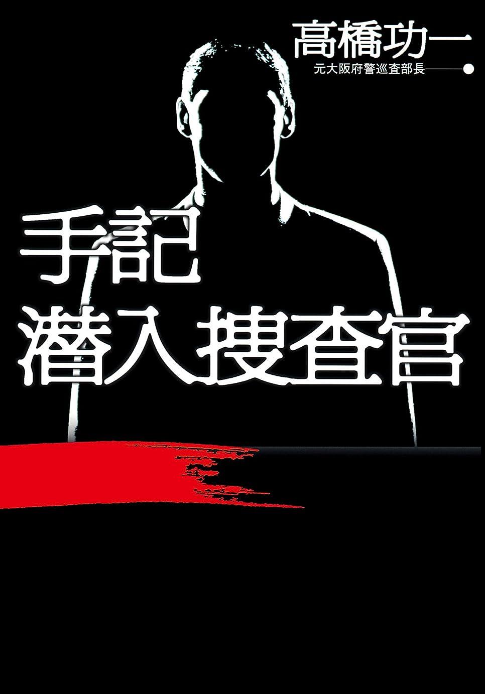 現代設置泥沼手記 潜入捜査官 (角川学芸出版単行本)
