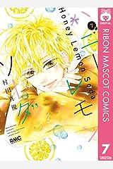 ハニーレモンソーダ 7 (りぼんマスコットコミックスDIGITAL) Kindle版