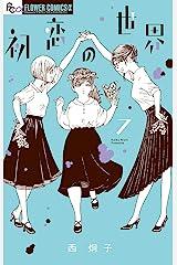 初恋の世界(7) (フラワーコミックスα) Kindle版