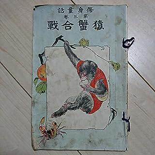 家で人気のある樋口寛二郎が書いたおとぎ話「さるかに合戦」の第3巻。 明治33号第7版。海信社発行。  ..ランキングは何ですか