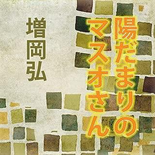 陽だまりのマスオさん【朗読CD文庫】[CD][3枚組]増岡弘