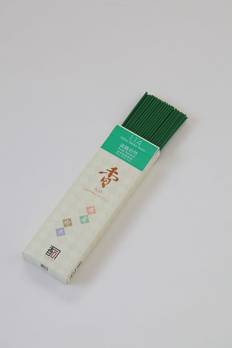 ストレージ場合どこでも「あわじ島の香司」 日本の香りシリーズ (春夏秋冬) 【114】  ◆淡路の竹◆