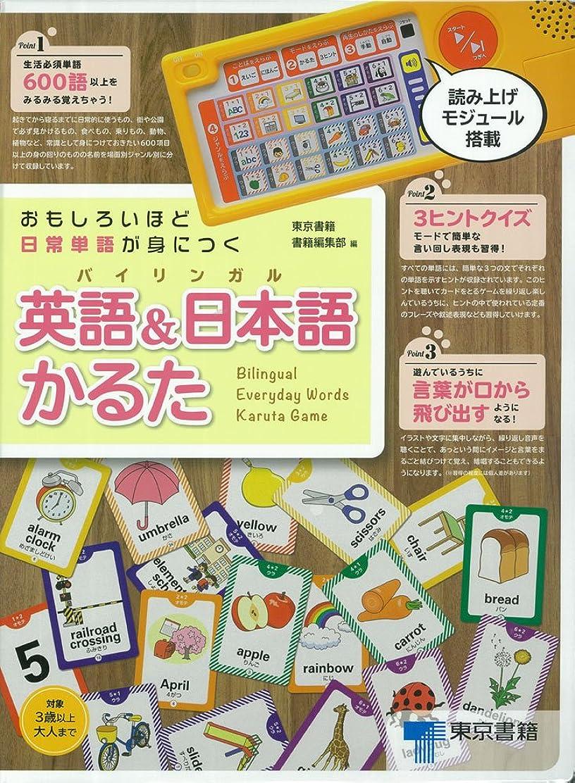 救援プーノ夢おもしろいほど日常単語が身につく 英語&日本語かるた ([バラエティ])