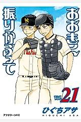 おおきく振りかぶって(21) (アフタヌーンコミックス) Kindle版