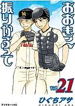 表紙: おおきく振りかぶって(21) (アフタヌーンコミックス) | ひぐちアサ