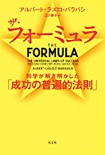 表紙: ザ・フォーミュラ~科学が解き明かした「成功の普遍的法則」~ | 江口 泰子