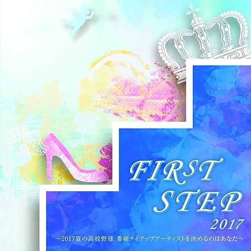 FIRST STEP 2017