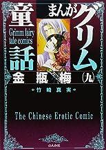 金瓶梅 (9) (まんがグリム童話)