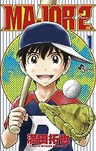 表紙: MAJOR 2nd(メジャーセカンド)(1) (少年サンデーコミックス) | 満田拓也
