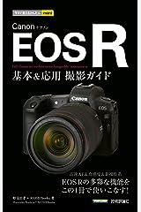 今すぐ使えるかんたんmini Canon EOS R 基本&応用撮影ガイド Kindle版