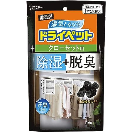 備長炭ドライペット 除湿剤 湿気取り 脱臭 シートタイプ クローゼット用 2枚入