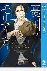 憂国のモリアーティ 2 (ジャンプコミックスDIGITAL) Kindle版