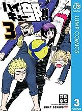 表紙: ハイキュー部!! 3 (ジャンプコミックスDIGITAL)   宮島京平
