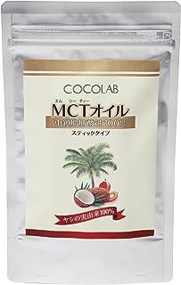 MCTオイル 中鎖脂肪酸油【スティックタイプ 7g×10袋】純度100% ピュアオイル 【バターコーヒー/スープ/サラダなどにも癖なくお使いいただけます】