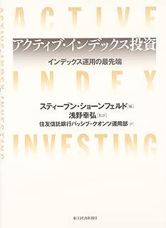 アクティブ・インデックス投資―インデックス運用の最先端