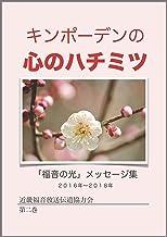 キンポーデンの心のハチミツ(第二巻) (Piyo ePub Books)