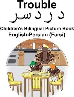 English-Persian (Farsi) Trouble Children's Bilingual Picture Book