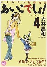 あいこでしょ! 4―ひまわり幼稚園物語 (幻冬舎コミックス漫画文庫 お 1-4)