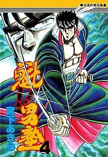 魁!!男塾 第4巻