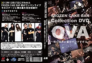 FROZEN CAKE BAR Collection DVD~OVA 俺の視界と音がパンデすぎる~ [HD DVD]