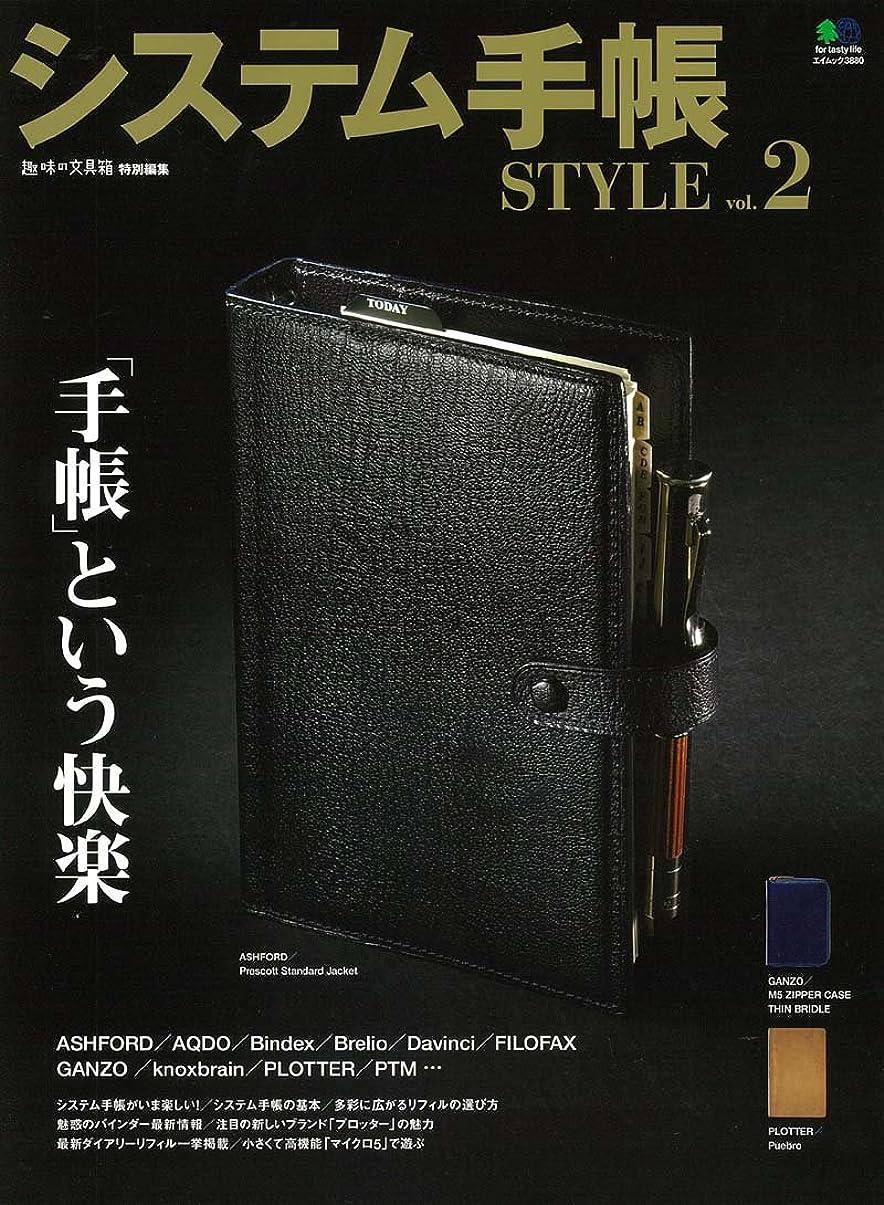 観点快適控えるシステム手帳 STYLE  vol.2 (エイムック 3880)