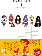 ぱら☆いぞ1 (WANI MAGAZINE COMICS SPECIAL)
