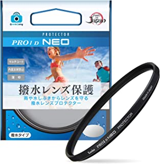 【Amazon限定ブランド】Kenko 49mm 撥水レンズフィルター PRO1D プロテクター NEO レンズ保護用 撥水・防汚コーティング 薄枠 日本製 819425